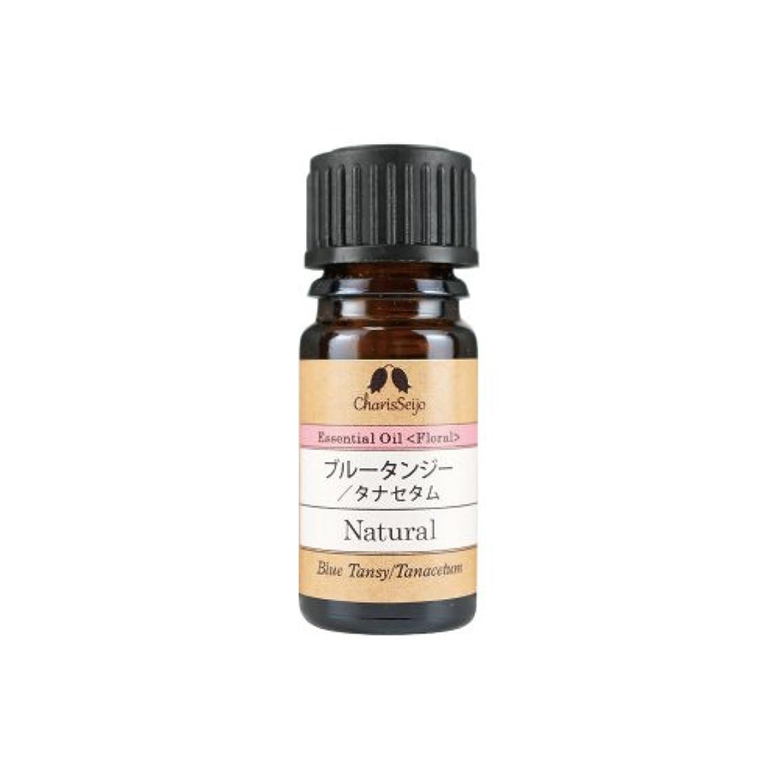 染色混合ワーカーカリス エッセンシャルオイル ブルータンジー/タナセタム 10ml