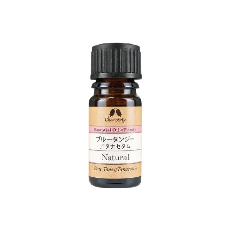 終了する歯痛石油カリス エッセンシャルオイル ブルータンジー/タナセタム 20ml