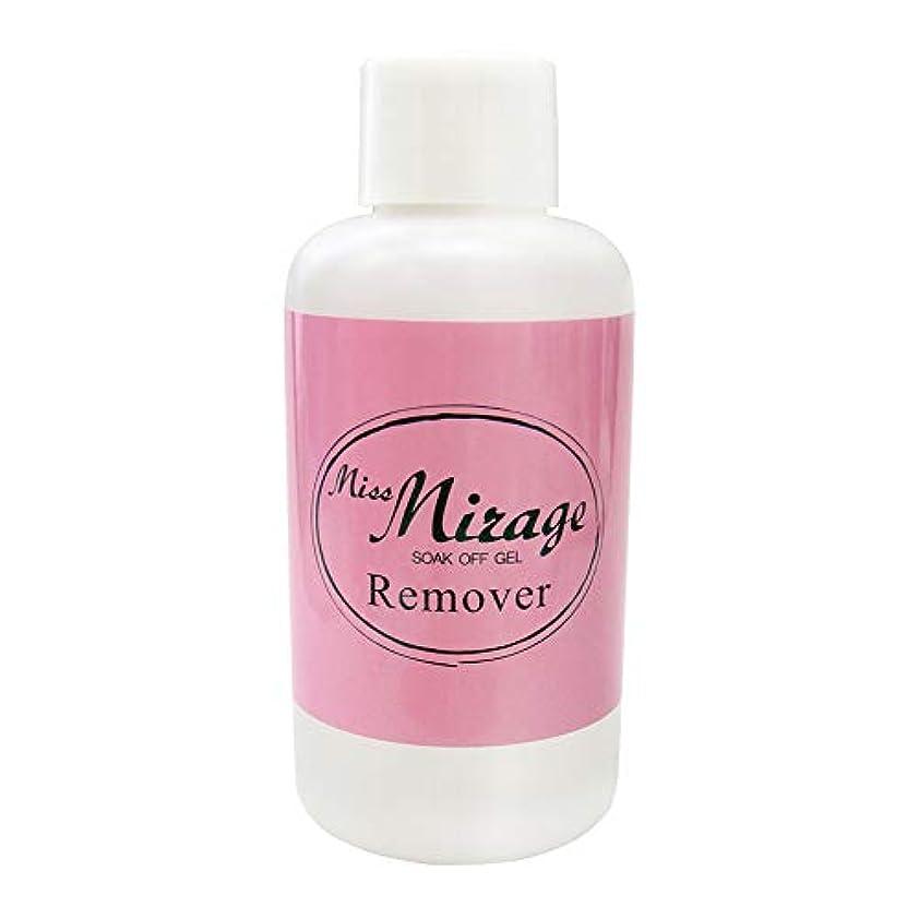 サラダ受け入れる時系列Miss Mirage リムーバー 120ml ソークオフ 溶剤