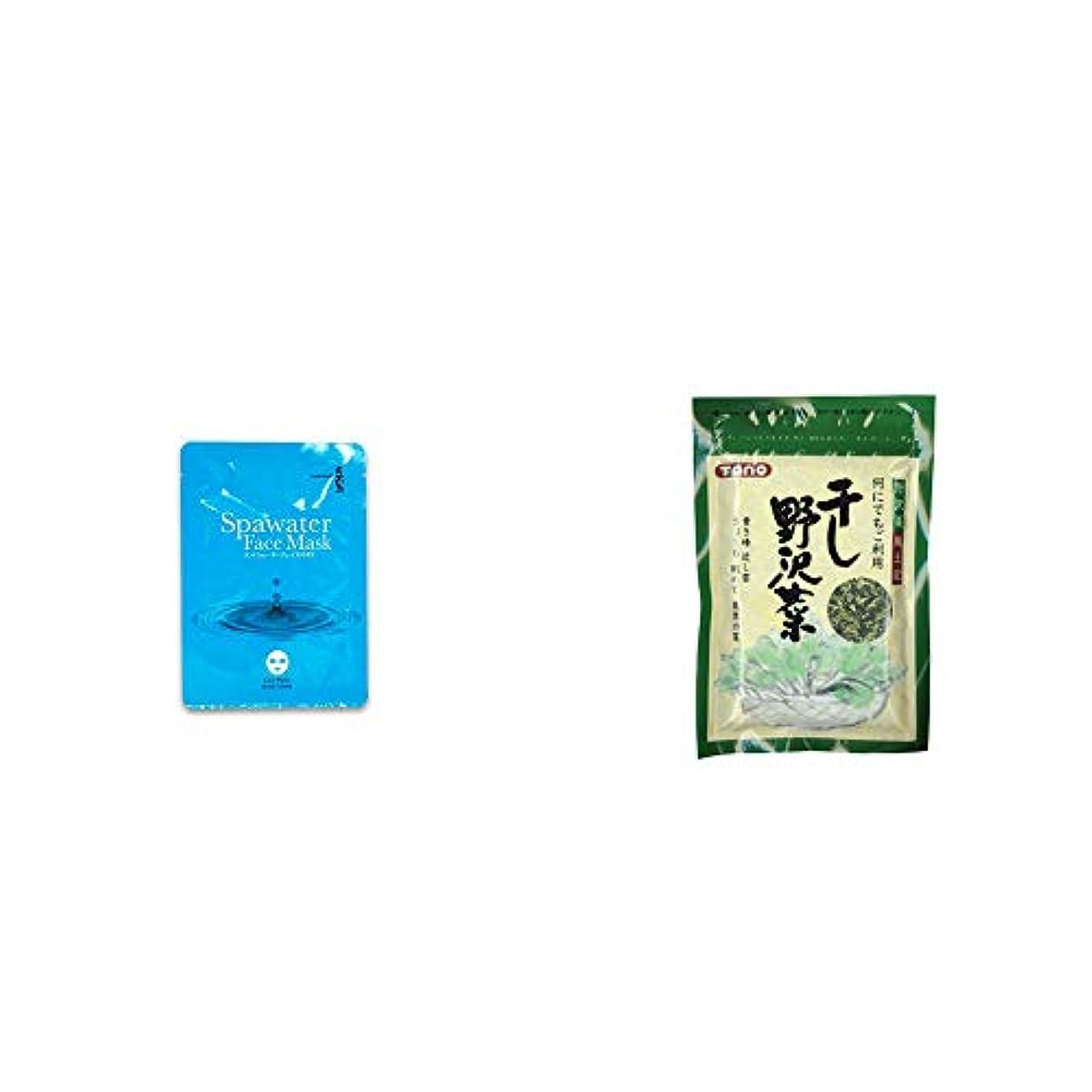 孤独な王族種類[2点セット] ひのき炭黒泉 スパウォーターフェイスマスク(18ml×3枚入)?干し野沢菜(100g)