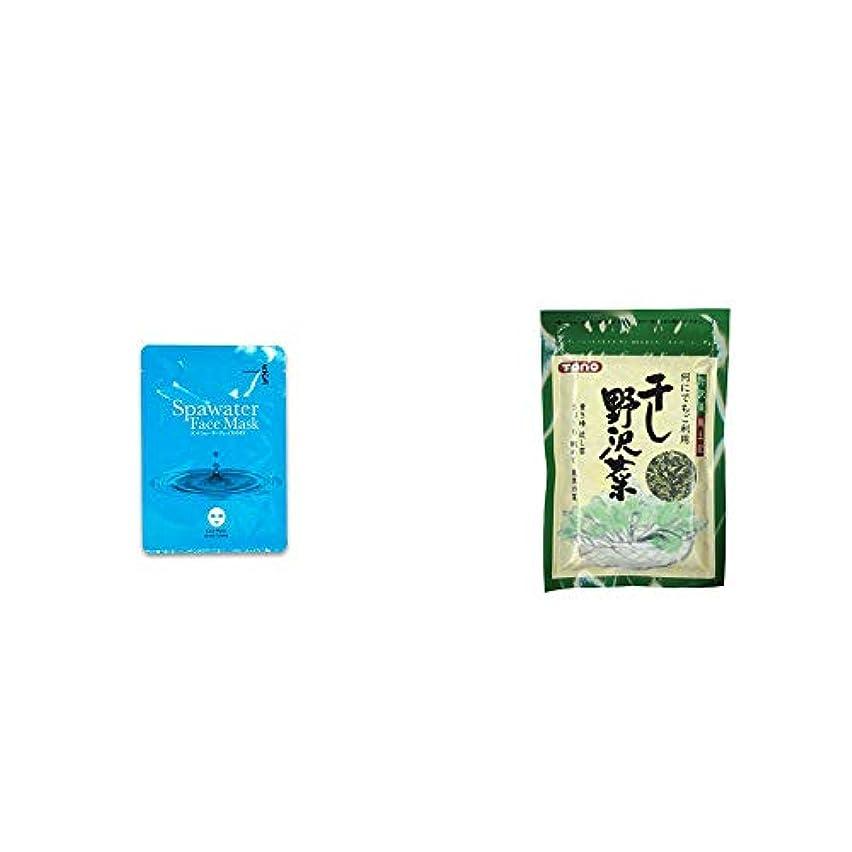 青階下郵便物[2点セット] ひのき炭黒泉 スパウォーターフェイスマスク(18ml×3枚入)?干し野沢菜(100g)