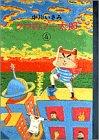 クマのプー太郎 (4) (スピリッツクマコミックス)