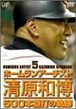 ホームランアーチスト 清原和博 500本塁打の軌跡 [DVD] 画像