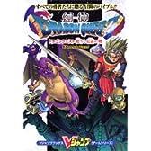 剣神ドラゴンクエスト甦りし伝説の剣まるわかりガイドブック (Vジャンプブックス―ゲームシリーズ)
