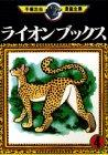 ライオンブックス(4) (手塚治虫漫画全集)