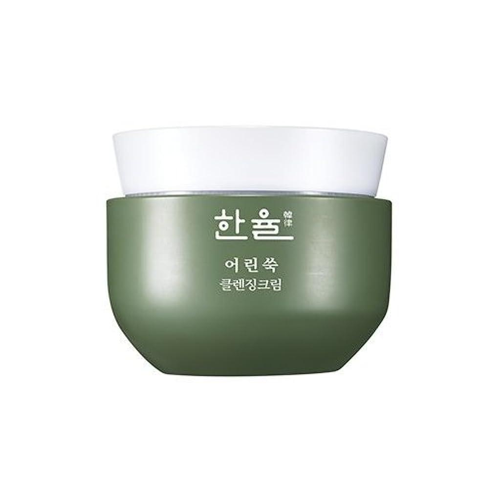 湿地睡眠方法Hanyul Pure Artemisia Cleansing Cream