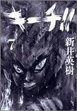 キーチ!! 7 (ビッグコミックス)