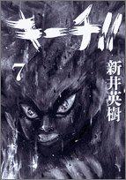 キーチ!! 7 (ビッグコミックス)の詳細を見る