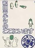 和田ラヂヲのここにいます (第3巻) (Young jump comics)