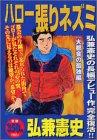 ハロー張りネズミ 大都会の孤独編 (プラチナコミックス)