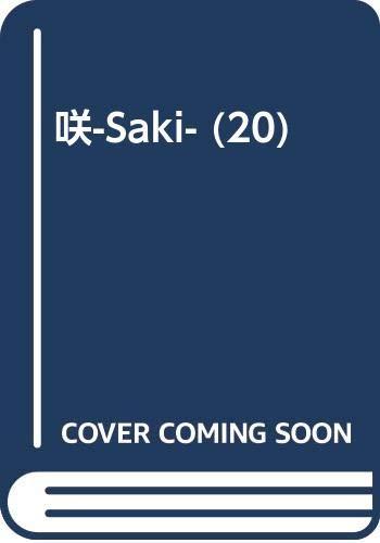 咲-Saki- (20)