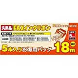 【まとめ 5セット】 ミヨシ 汎用FAXインクリボン パナソニックKX-FAN190/190W対応 18m巻 5本入り FXS18PB-5