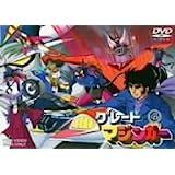 グレートマジンガー VOL.4 [DVD]