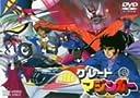 グレートマジンガー VOL.4 DVD