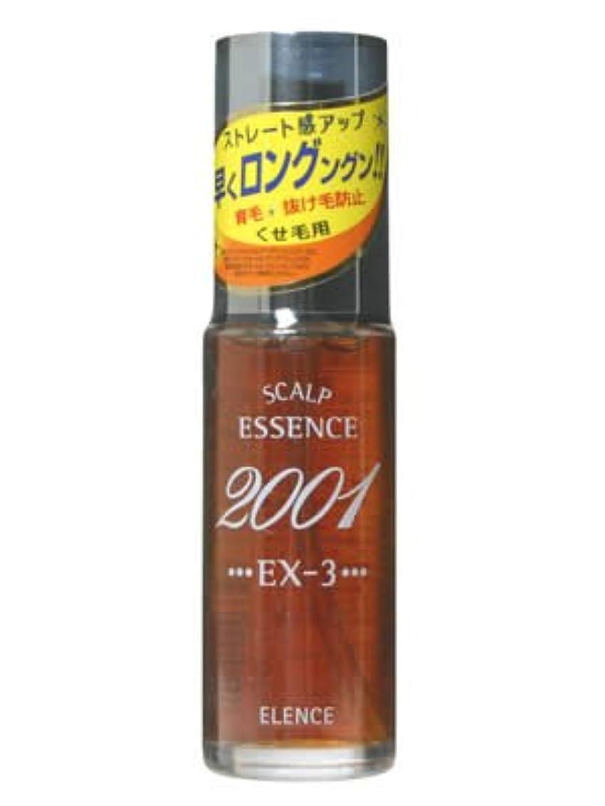 階層無条件潤滑するエレンス2001 スキャルプエッセンスEX-3(くせ毛用)