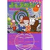 よしえサン―ニョーボとダンナの実在日記 (3) (講談社漫画文庫)