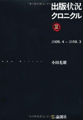 出版状況クロニクル〈2〉2009年4月‐2010年3月の詳細を見る