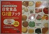 低インシュリンダイエット日常食品GI値ブック