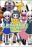 LR少女探偵団 (1) (まんがタイムKRコミックス)