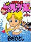 パチンコバクレツ娘 3 (バンブー・コミックス)