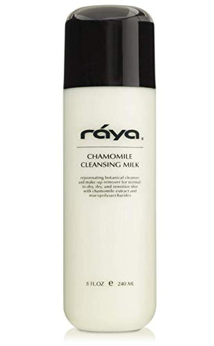 ハウス戦略劇作家Raya カモミール洗顔ミルク(152)|ジェントル、ソープフリーの液体クレンザーとメイクアップ乾燥肌や敏感肌のためのローションを削除|穏やかな炎症を助け、毛穴の絞り込み