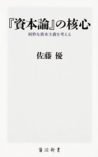 『資本論』の核心 純粋な資本主義を考える (角川新書)の詳細を見る
