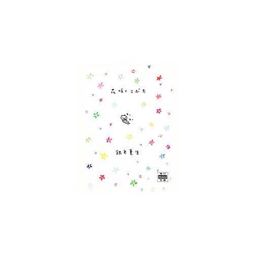 花咲くこぶた (角川mini文庫 (150))の詳細を見る