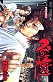 べしゃり暮らし 1 (ジャンプコミックス)