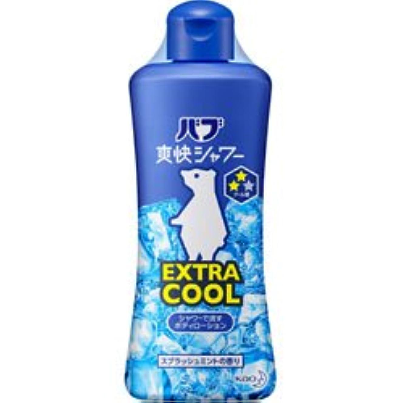 仮装愛国的な充実【花王】バブ爽快シャワー エクストラクール スプラッシュミントの香り 250ml ×10個セット