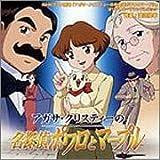 名探偵ポワロとマープル(OST盤)
