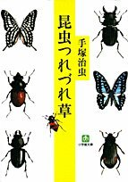 昆虫つれづれ草 (小学館文庫)の詳細を見る