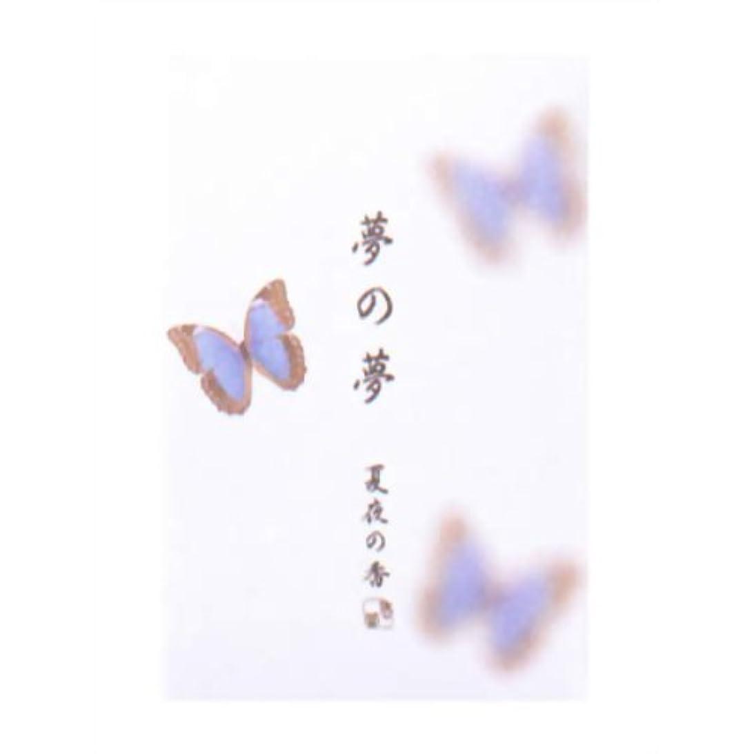 静かに戸惑うあいさつ夢の夢 夏夜の香 (蝶々) スティック12本入