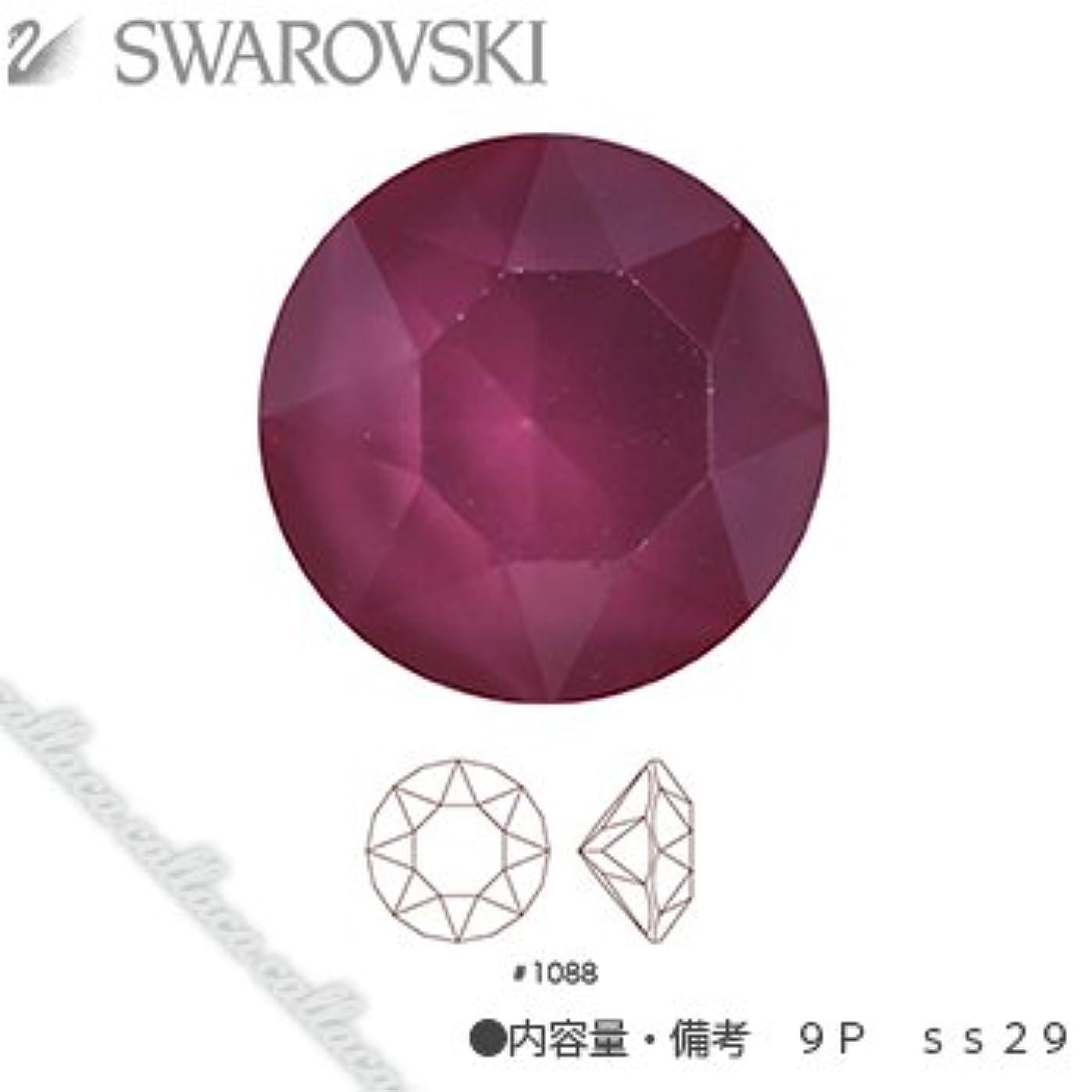 乳剤食欲残酷なSWAROVSKI スワロフスキー クリスタルピオ二ーピンク ss29 #1088 チャトン(Vカット) 9P