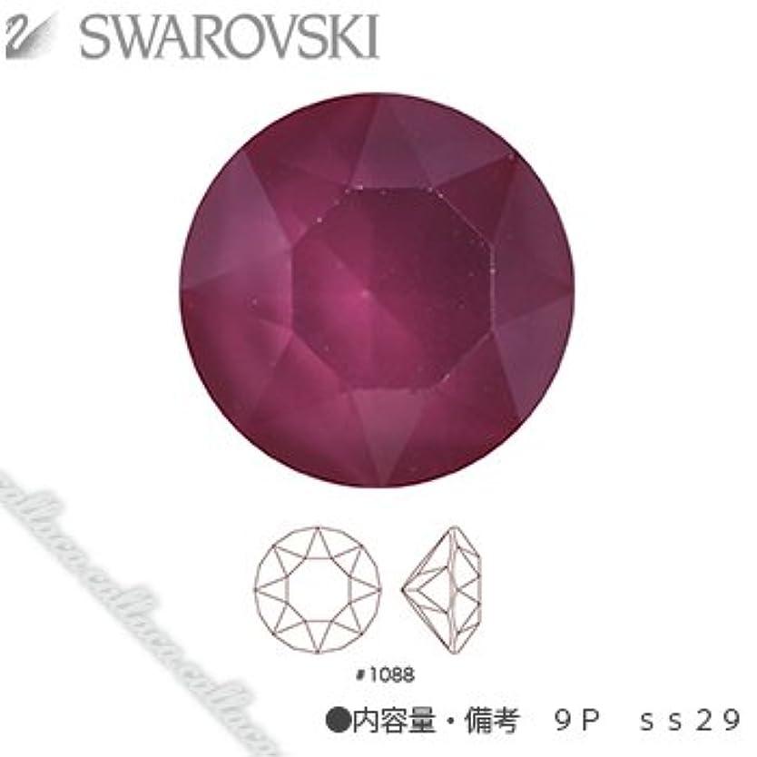 謎インペリアル推定するSWAROVSKI スワロフスキー クリスタルピオ二ーピンク ss29 #1088 チャトン(Vカット) 9P