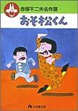 おそ松くん (小学館文庫―赤塚不二夫名作選)