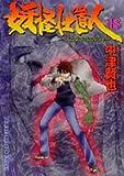 妖怪仕置人 18 (ヤングキングコミックス)
