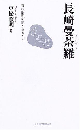 長崎曼荼羅―東松照明の眼1961~ (長崎新聞新書 (016))