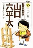 総務部総務課山口六平太 55 (ビッグコミックス)