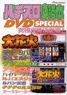 パチスロ必勝本DVD SPECIAL 3