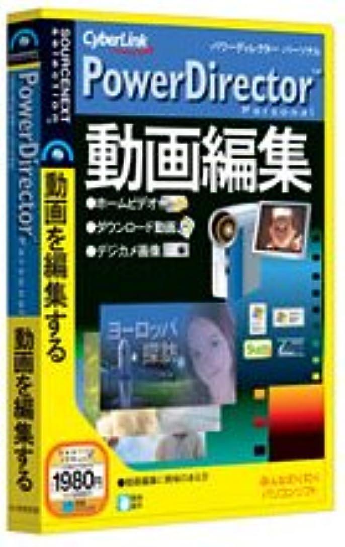 願望退却三角PowerDirector Personal (税込\1980 スリムパッケージ版)