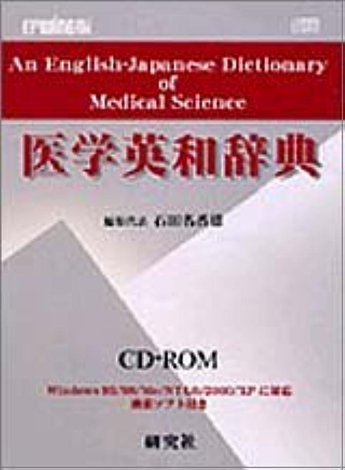 EPWING版 CD-ROM 医学英和辞典