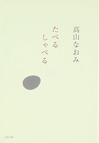 たべるしゃべる (文春文庫)