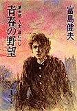 青春の野望 (第5部) (集英社文庫)