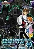 トランスフォーマー スーパーリンク 12 [DVD]