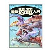 最新恐竜入門 (小学館入門百科シリーズ―学習)