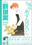 Comic 新現実 vol.6 (単行本コミックス)