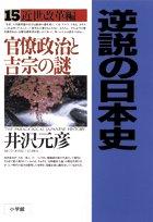 逆説の日本史〈15〉近世改革編―官僚政治と吉宗の謎