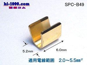 スプライス-B49(大)1ヶ 2.0-5.5 SPC-B49