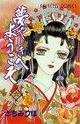 夢やしきへようこそ (6) (Princess comics)