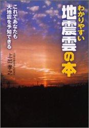 わかりやすい地震雲の本―これであなたも大地震を予知できる
